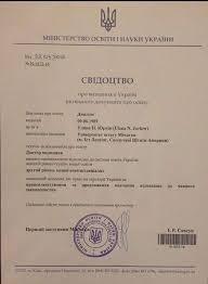 Сыроид показала секретный диплом Супрун Українські Новини Напомним Супрун отказалась показать свой диплом о высшем образовании Напомним что Оппозиция требует чтобы правительство внесло в парламент кандидатуру