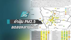 กทม.เผย ค่าฝุ่น PM2.5 ลดลงหลายพื้นที่ : PPTVHD36