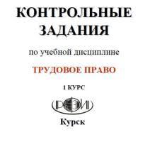 юриспруденция Ратео РФЭИ Трудовое право Контрольная 1 курс