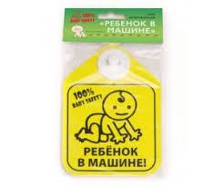 Детские товары <b>Baby Safety</b> (Бэби Сафети) - «Акушерство»