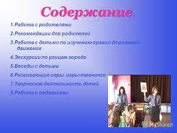 Презентация на тему Курсовая работа Должиковой Е В ГДОУ  2 Содержание 1