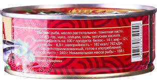 Купить <b>Килька 5 морей</b> в томатном соусе 240г с доставкой на ...