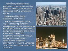 Презентация на тему Нью Йорк один из крупнейших городов мира  3 Нью Йорк