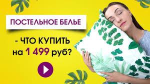 Какое <b>постельное белье</b> купить за 1499 руб? Варианты ...