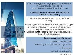 Презентация Анализ судебной практики при разрешении споров с  слайда 1 Анализ судебной практики при разрешении споров с участием государственных вн