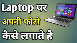 Laptop Me Wallpaper Kaise Set Kare ...