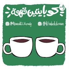 كوبايتين قهوة - Kobayten Ahwa