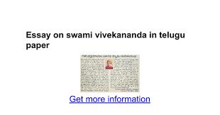essay on swami vivekananda in telugu paper google docs
