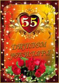Диплом Юбиляра лет ламинация Фабрика Приколов Диплом Юбиляра 55 лет ламинация