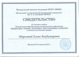 Медиаторы Двадцать первый арбитражный апелляционный суд Свидетельство об участии в работе