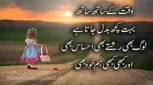 Precious Wordsmost Heart Touching Golden Wordsurdu Quotes Imagesadeel Hassanurdu Quoteshindi