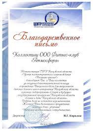 Дипломы и благодарственные письма Фитнес клуб Атмосфера в Калуге Дипломы и благодарственные письма