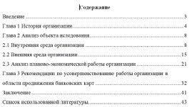 Отчет по производственной практике сбербанк Хитовые файлы контракт на поставку товара по 44 фз образец Отчет по практике в сбербанке целью производственной