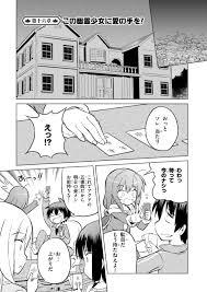 Konosuba Light Novel Volume 16 Konosuba Chapter 16 Kono Subarashii Sekai Ni Shukufuku Wo
