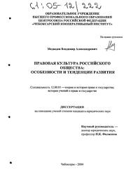 культура российского общества Особенности и тенденции развития  Правовая культура российского общества Особенности и тенденции развития