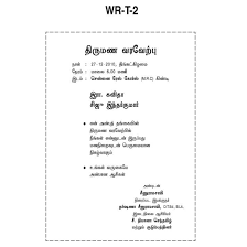 wedding invitation wordings in tamilnadu ~ matik for Wedding Cards Matter In Tamil 23 in tamil new wedding invitations in tamil words new wedding invitation muslim wedding cards matter in tamil
