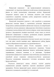 Анализ финансового состояния по данным бухгалтерской отчетности  Анализ финансового состояния по данным бухгалтерской отчетности ОАО Магнит 24 12 14