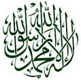 Перевод молитв мусульманских