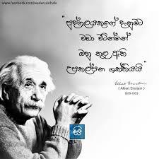 Quote By Albert Einstein සහල වදන Sinhala