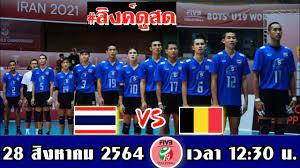 ลิ้งค์ดูวอลเลย์บอลสด ไทย พบ เบลเยี่ยม รอบแบ่งกลุ่ม วอลเลย์บอลชายU19ชิงแชมป์โลก2021  28-08-64(12:30น.) - YouTube