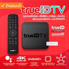 True ID TV Box รุ่นใหม่(ดูฟรีไม่มีรายเดือน) กล่องทรูไอดี ทีวี Android TV  Box รับชมหลากหลายช่องดัง ทั้งหนัง บันเทิง ซีรี่ย์ กีฬา Netflix Edition