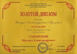 Золотой Диплом Лиги писателей Евразии Михаил Самарский Проза ру Золотой Диплом Лиги писателей Евразии