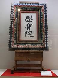 「1877年 -華族の教育機関・華族学校が開校。明治天皇により学習院」の画像検索結果