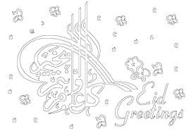 Islamic Coloring Pages Printable Eid Mubarak Wishes 2018