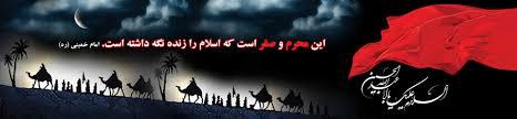 نتیجه تصویری برای محرم و صفر است که اسلام را زنده نگه داشته