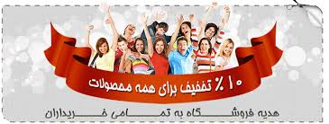 Image result for ‫دایان شاپ‬‎