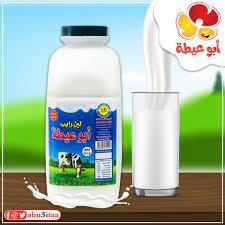 مع لبن رايب أبو عيطة يومك أحلى☺️☺️ - مصنع أبو عيطة للألبان