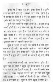 Eid ul fitr essay in marathi