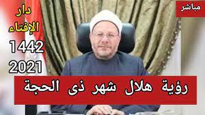 رؤية هلال شهر ذى الحجة وموعد وقفة عرفات وعيد الأضحى المبارك 1442 2021 -  YouTube