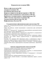 Дневник отчет по ПМ Пашковский сельскохозяйственный Российская оториноларингология №3