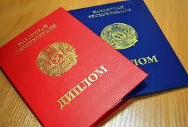купить казахстанский диплом купить диплом высшего образования в  Диплом государственного образца