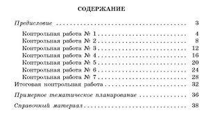 Алгебра класс Контрольные работы Под редакцией Мордковича А Г  picture1301476512 jpg