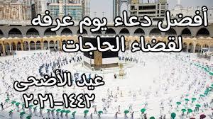 افضل دعاء يوم عرفه لقضاء الحاجات وجلب الخير - YouTube
