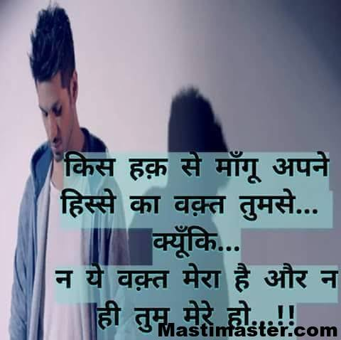 shayri on true love in hindi