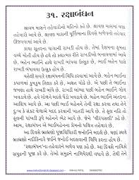 std to gujarati nibandh lekhanuseful for all teacher by  also click for science fair file