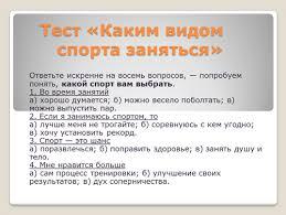 Презентации на тему Здоровый образ жизни и здоровье человека  здоровый образ жизни спорт презентация презентация по физкультуре на тему здоровый образ жизни