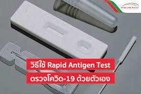 วิธีใช้ Rapid Antigen Test ตรวจโควิด-19 ด้วยตัวเอง | Article  ตรีเพชรอินชัวรันส์เซอร์วิส