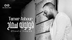 Tamer Ashour - Oloolo Samah (Album Ayam) | 2019 | (تامر عاشور - قولوله سماح  (ألبوم أيام - YouTube