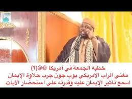 The American rapper Bob John How is the greatest? #islam - YouTube