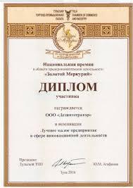 Наши достижения Диплом участника национальной премии в области предпринимательской деятельности Золотой Меркурий в номинации Лучшее