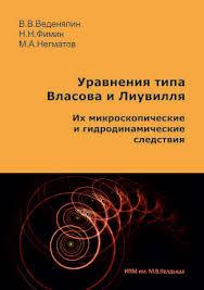 Научная монография пути к изданию и к читателю Рис 1 Книги из числа вышедших в издательстве ИПМ им М В Келдыша в 2016 году