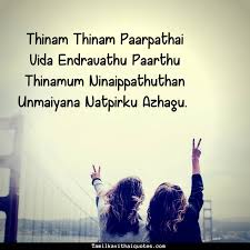 40 Heart Touching Friendship Quotes In Tamil With Images Download Gorgeous Tamil Movie Quotes About Friendship