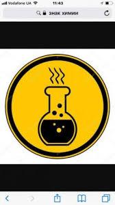 Решение контрольных работ и задач по химии Образование Спорт  Решение контрольных работ и задач по химии Запорожье изображение 1