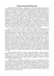 Дмитрий Донской реферат по историческим личностям скачать  Менделеев Дмитрий Иванович реферат по историческим личностям скачать бесплатно химии промышленный промышленное химический раствор ученые органическое