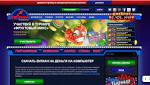 Играй на Вулкане в режиме онлайн