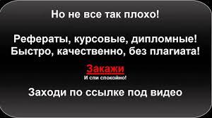 Реферат на тему русский язык  Реферат на тему русский язык